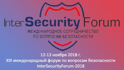 Форум по вопросам безопасности «INTERSECURITYFORUM-2018»