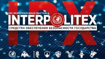 Международная выставка «ИНТЕРПОЛИТЕХ - 2018»